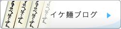 イケメンブログ
